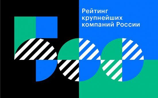 Национальный Фармацевтический Дистрибьютор «ФК Гранд Капитал»  на 215 месте в опубликованном рейтинге 500 крупнейших игроков российского бизнеса по версии РБК.