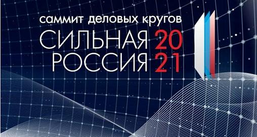 Доклад Дениса Ременяко на тему «Взаимодействие бизнеса и государства, уроки пандемии» в рамках Саммита деловых кругов «Сильная Россия 2021»