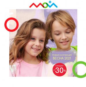 Новая коллекция ВЕСНА 2021 в Детском Мире!