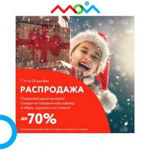 """Распродажа в """"Детском Мире""""!"""