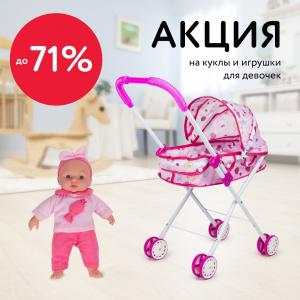 Акции на игрушки в Детском Мире!