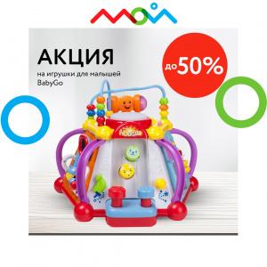 """Игрушки BabyGo со скидкой до 50% в """"Детском мире"""""""