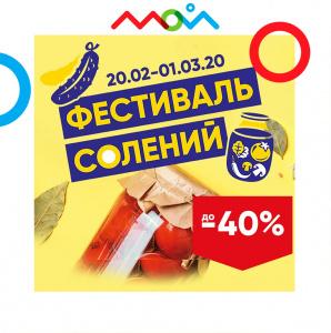 """""""Фестиваль Солений"""" в магазинах """"Лента""""!"""