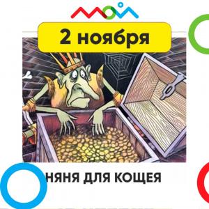 """Детский спектакль 2го ноября в ТЦ """"Мой"""""""