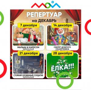 Спектакли для детей на декабрь