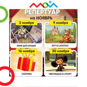 Спектакли для детей на ноябрь