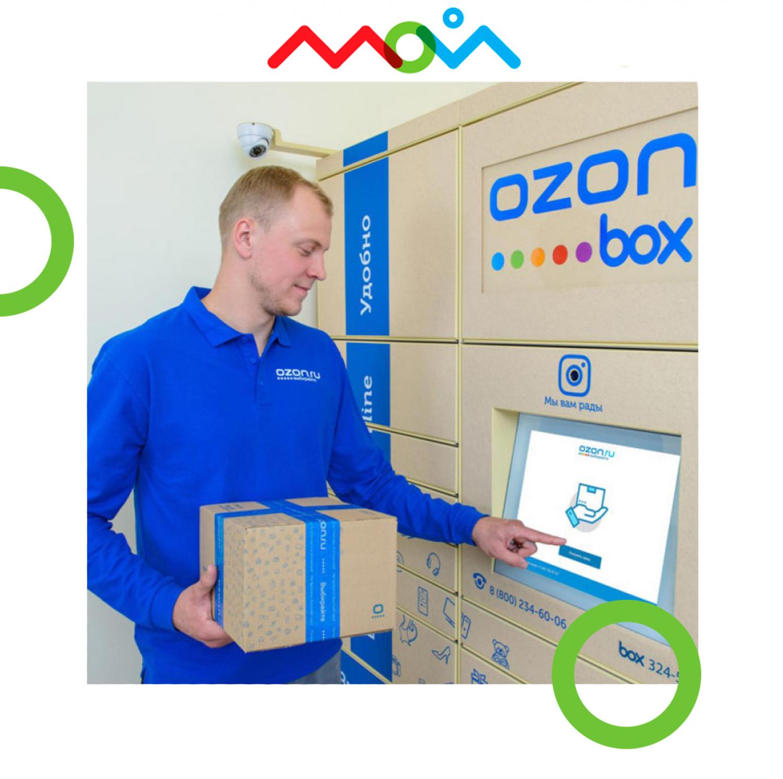 Постамат Ozon - открытие!