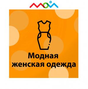 """Новый магазин женской одежды в ТЦ """"Мой"""""""