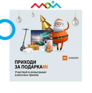 "Новогодняя акция от салона ""Мегафон"""