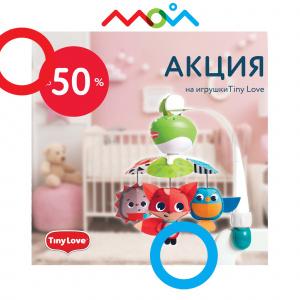 """Мобили и развивающие игрушки Tiny Love в """"Детском мире"""""""