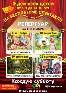 Месяц бесплатных сказок в ТЦ Мой!