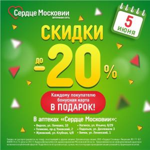 """20% скидки в аптеке """"Сердце столицы"""""""