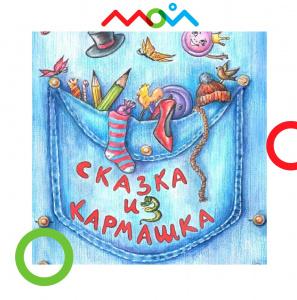 Детский спектакль в ТЦ Мой!
