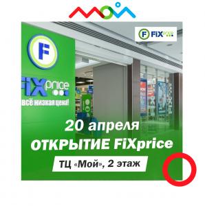 ОТКРЫТИЕ «Fix Price» в ТЦ «Мой»