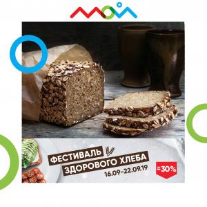 Фестиваль здорового хлеба