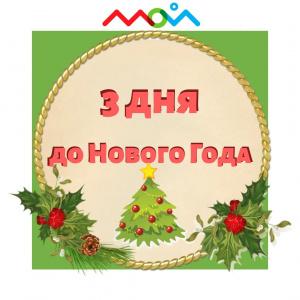 3 дня до нового года!