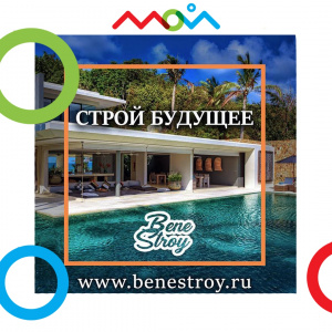 """Магазин строительных материалов в ТЦ """"Мой"""""""