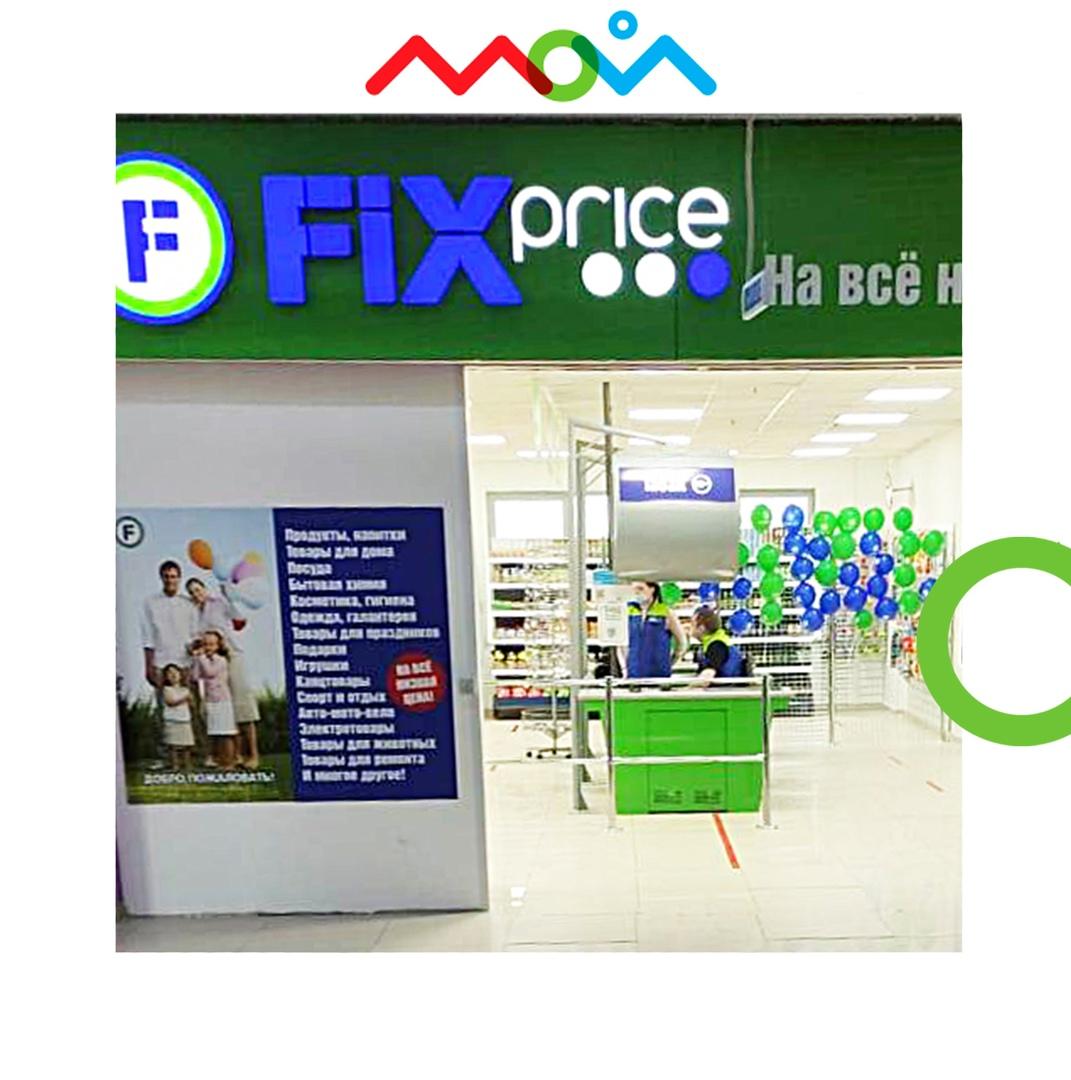 Ждём вас в новом магазине в ТЦ Мой!