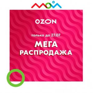 Надо же, у OZON распродажа!