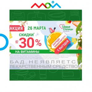 Акция для вас от аптеки Сердце Московии!