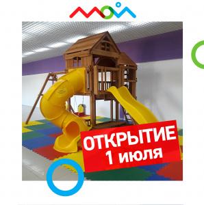 Открытие детской площадки!