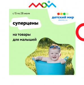 Самые любимые акции в Детском мире!