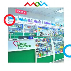 Акции для вас в Аптеке Сердце Московии!