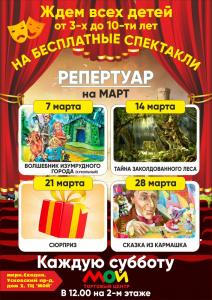 """Сказки на март в ТЦ """"Мой"""" !"""