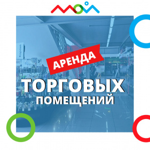 """Аренда торговых площадей в ТЦ """"Мой"""""""