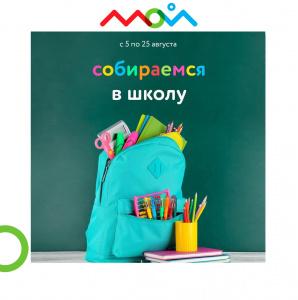 """Будьте готовы к школе вместе с ТЦ """"Мой"""" и """"Детским Миром""""!"""