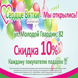 Открылась аптека по адресу: г. Киров, ул. Молодой Гвардии, д. 82 - дарим скидку и подарок!